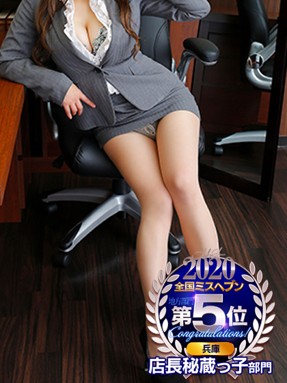 みきか 秘書