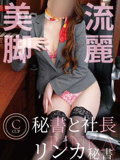 リンカ 秘書