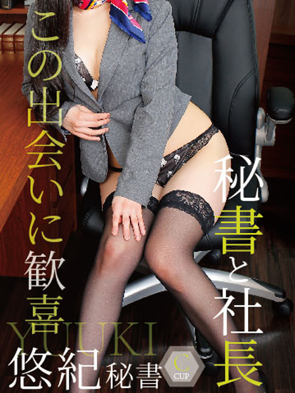 悠紀 秘書