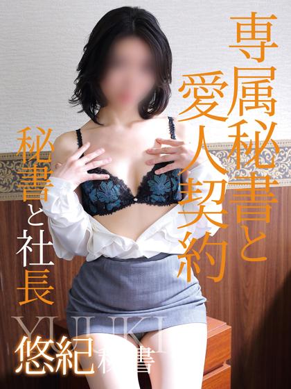 優姫 秘書