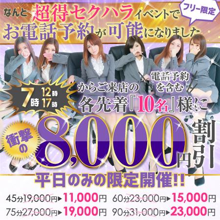 空前絶後の8,000円割引イベント!