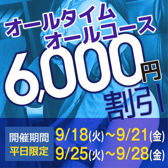 期間限定開催!! 6000円割引 特別割引イベント