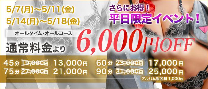 4オールタイム・オールコース 通常料金より5000円OFF!