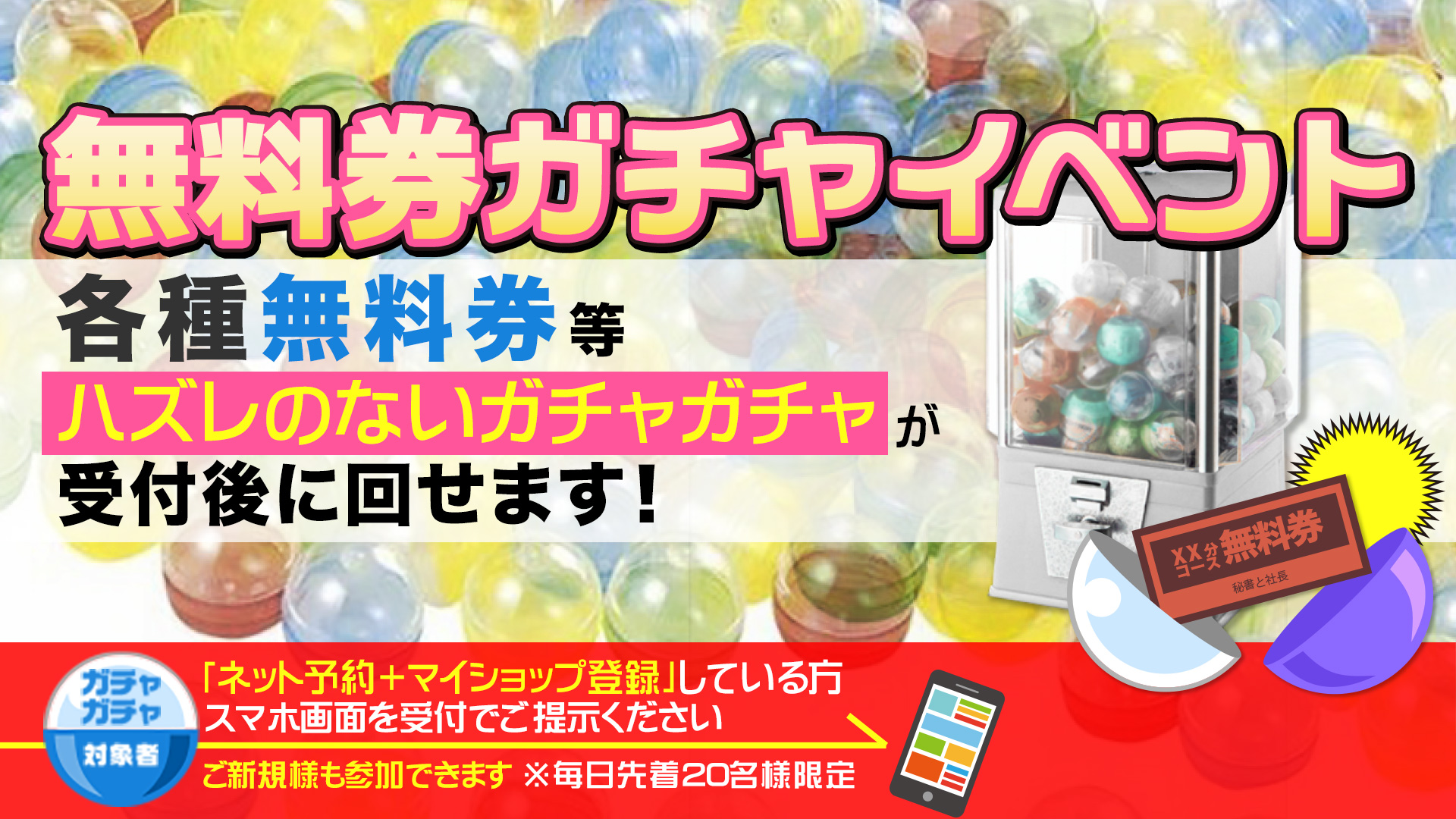 無料券ガチャイベント再開!ネット予約+マイショップ登録だけ!!