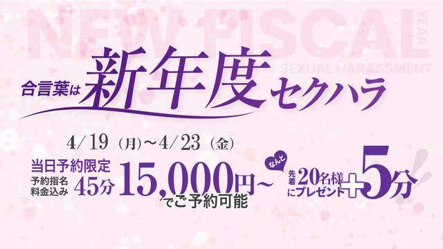 【新年度セクハラ開催】45分コース15,000円~ご案内! 更に先着20名様にプラス5分プレゼント!